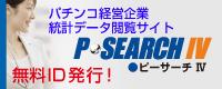 全国パチンコ・パチスロデータベース P-Search
