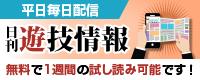 パチンコ業界紙 デジタル日刊遊技情報