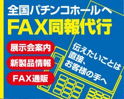 faxdm250