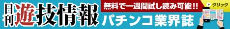 日刊遊技情報