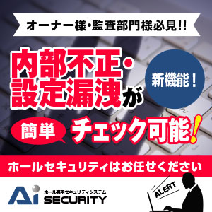 AIセキュリティ