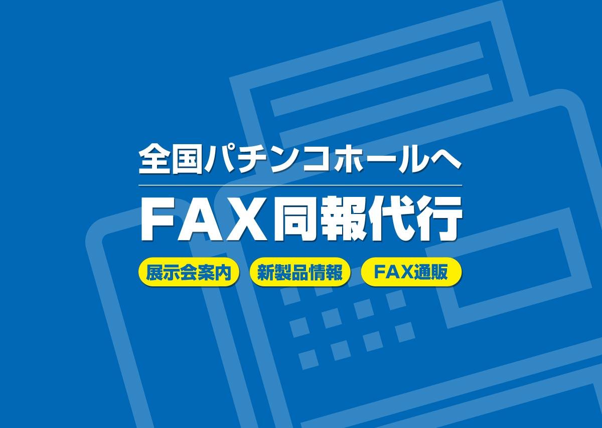 ホールお届け便(FAXDM代行サービス)イメージ