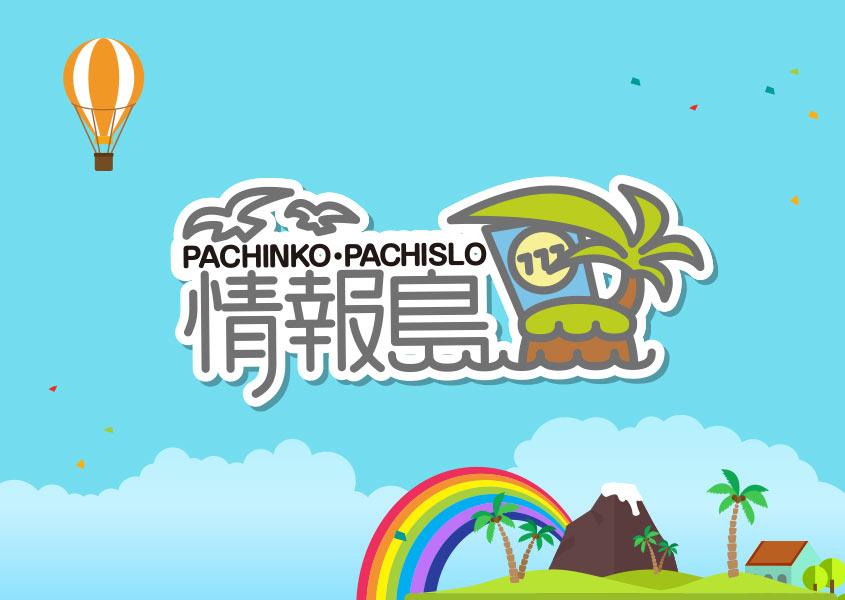 パチンコ・パチスロ情報島イメージ