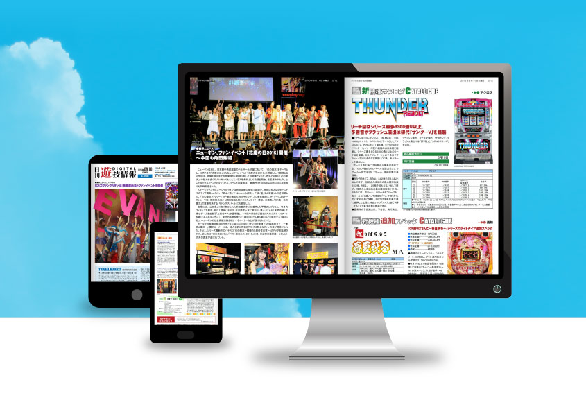 パチンコ業界トレンド最前線 日刊遊技情報イメージ