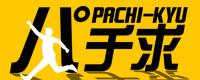 パチンコ業界求人サイト パチンコ求人情報島