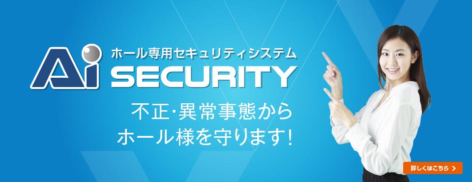 ゴト・不正行為対策ツール 「Vセキュリティ」