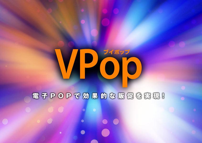 デジタルサイネージ「VPOP」イメージ
