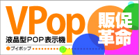 パチンコホール向けデジタルサイネージ 営業販促ツールVPOP