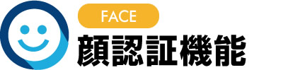 オプション顔認証システムを導入することで顧客動向が分かり、不正者を検知