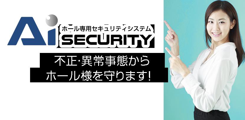 ゴト・不正行為への対策ツール AIセキュリティ