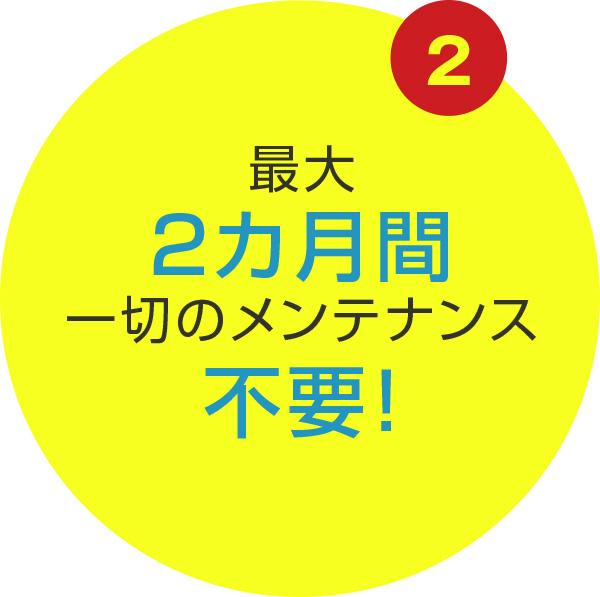ポイント2:最大二カ月交換不要!メンテナンス効率抜群!