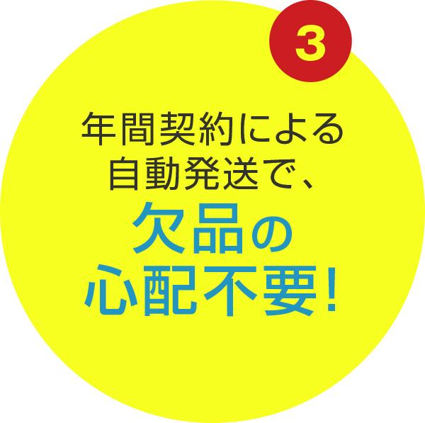 ポイント3:欠品の心配無し!自動発送!