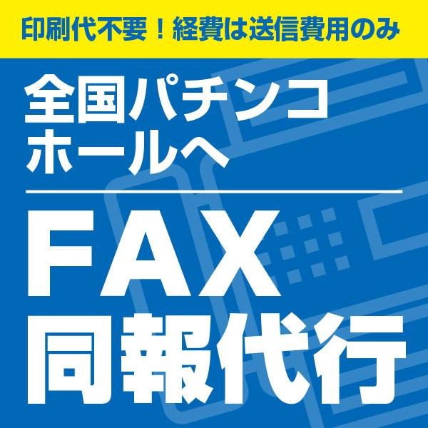 FAX代行サービス